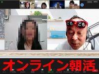 onlineasakatsu200.jpg