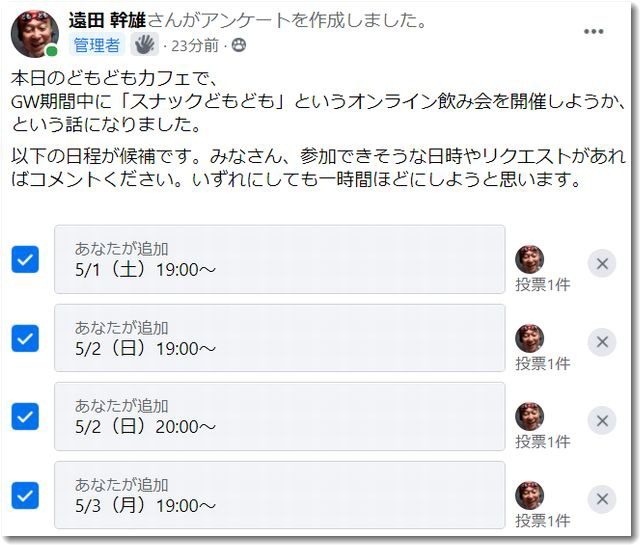 onlinenomikaidomodomocafe20210425.jpg