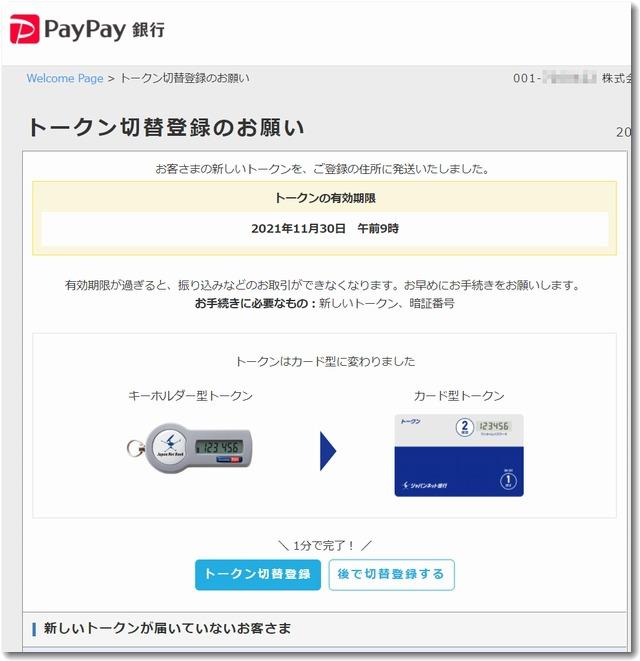 payapybanktknkirikae20210816.jpg