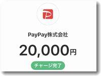 paypay20000yen.jpg