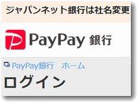 paypaybank200.jpg