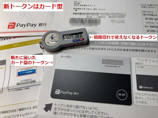 paypaybank20210817new640.jpg