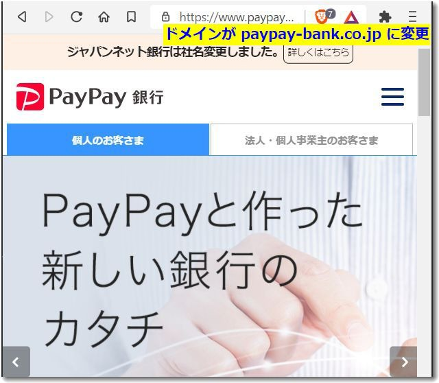 paypaybank640.jpg