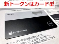 PayPay銀行(旧ジャパンネット銀行)の新しいトークン