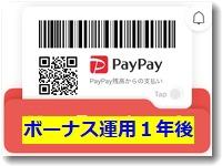 paypaybns1nengo200.jpg