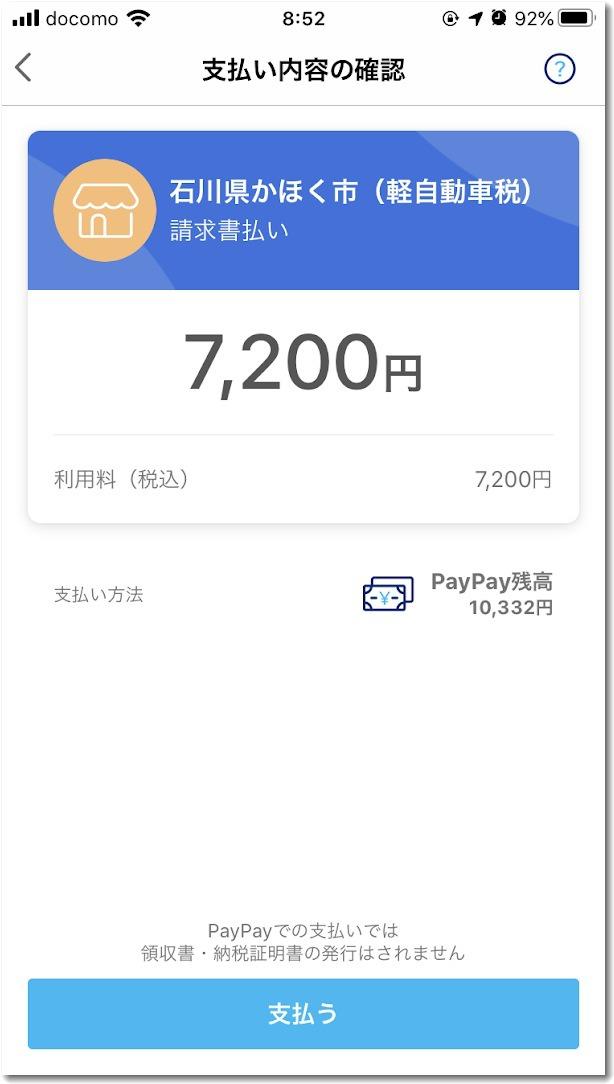 paypayjidousyazeiharai640.jpg