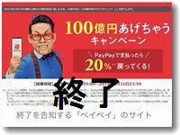 paypaymatsuriendweb.jpg