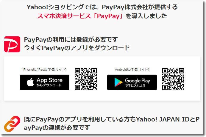 paypayyahooshoping001.jpg