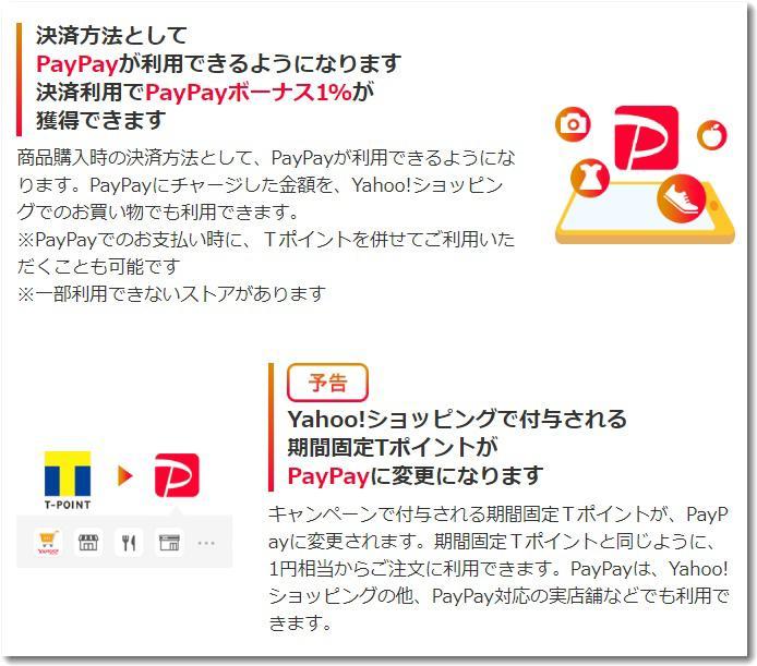 paypayyahooshoping002.jpg