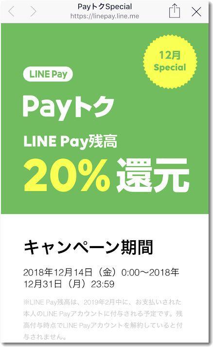 paytoku20.jpg