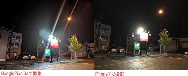 iPhoneとPixelの夜景写真比較