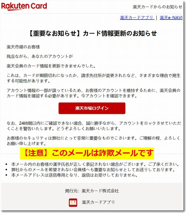 rakutencardsagimail.jpg