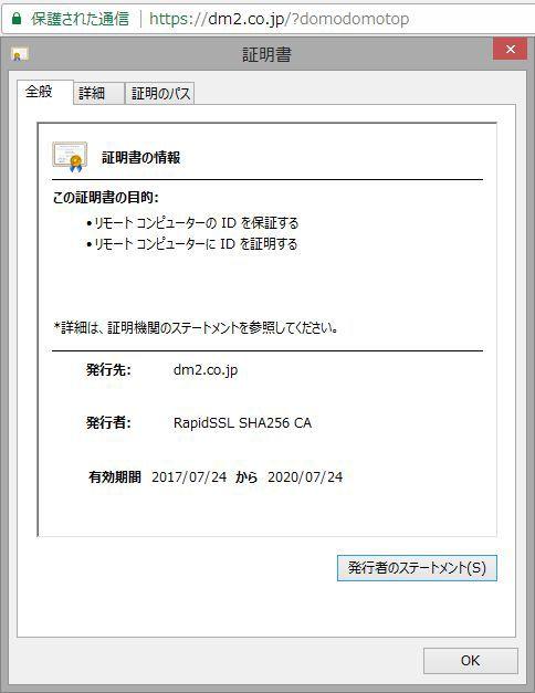 rapidssl2020sakura.jpg