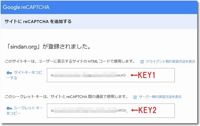 recaptchav3key.jpg