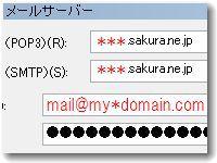 sakuramailsubdomain200.jpg
