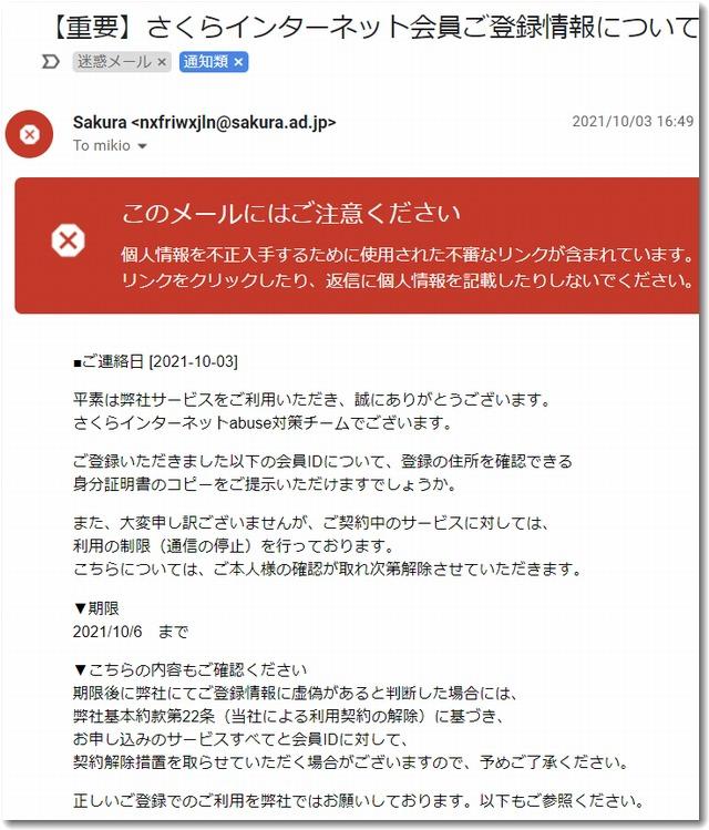 sakurameiwakumail20211003640.jpg