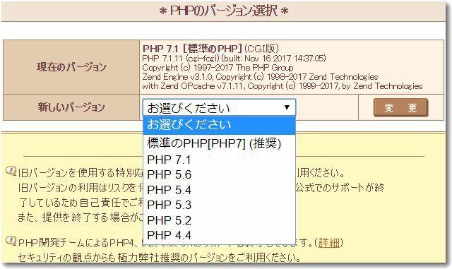 sakurasslpginphp7.jpg