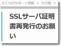 SSLサーバ証明書再発行のお願い
