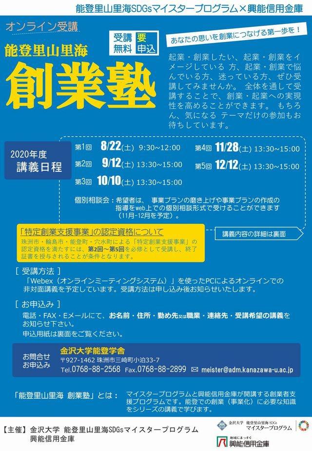 satoyamasatoumiseminar2020omote.jpg
