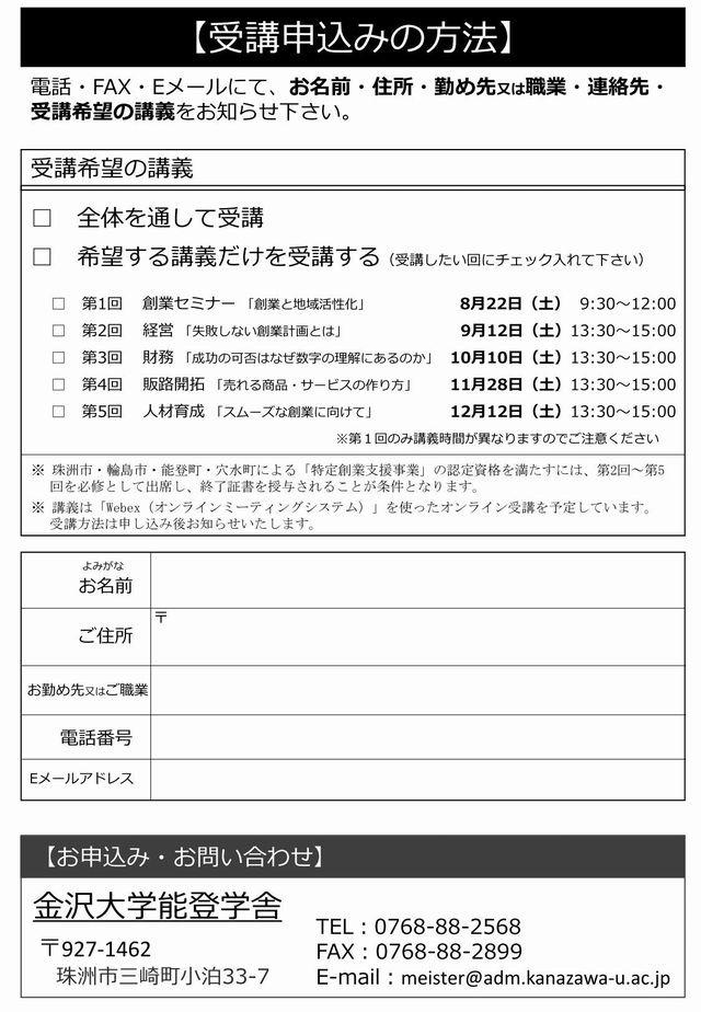 satoyamasatoumiseminar2020ura.jpg