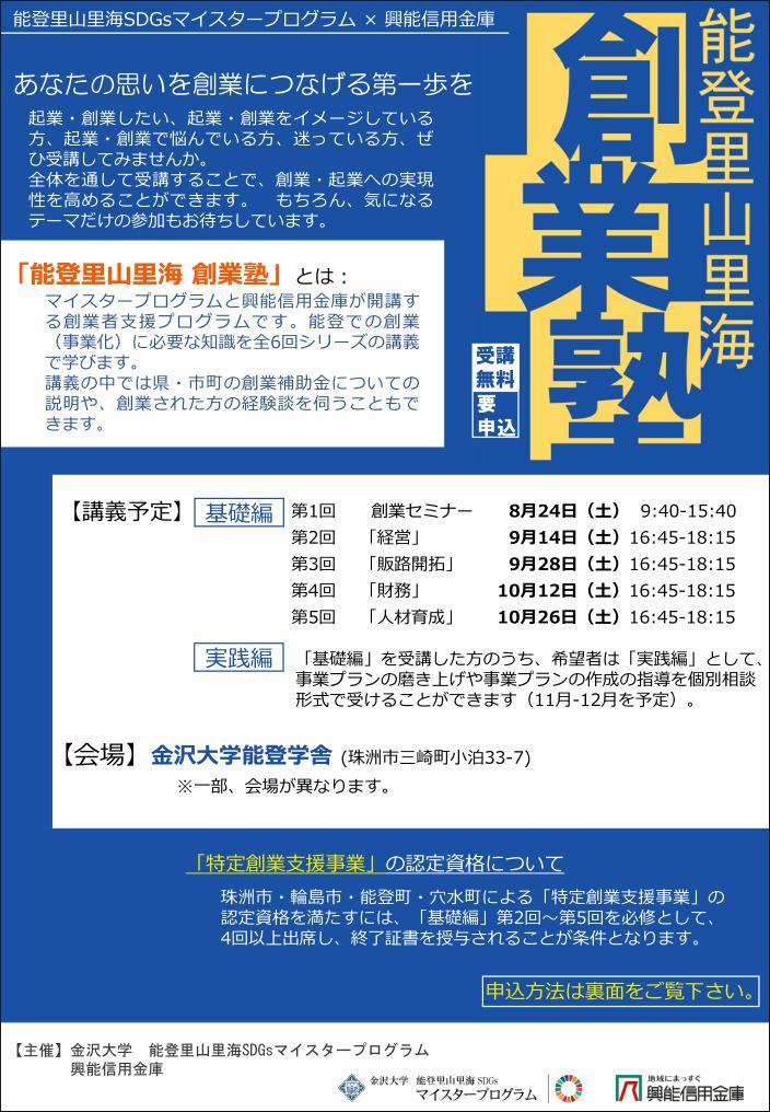 satoyamasatoumisougyoujyukufr.jpg