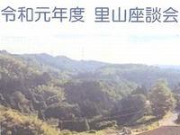 satoyamazadankai200.jpg