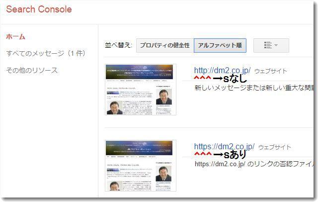 searchconsole2touroku.jpg