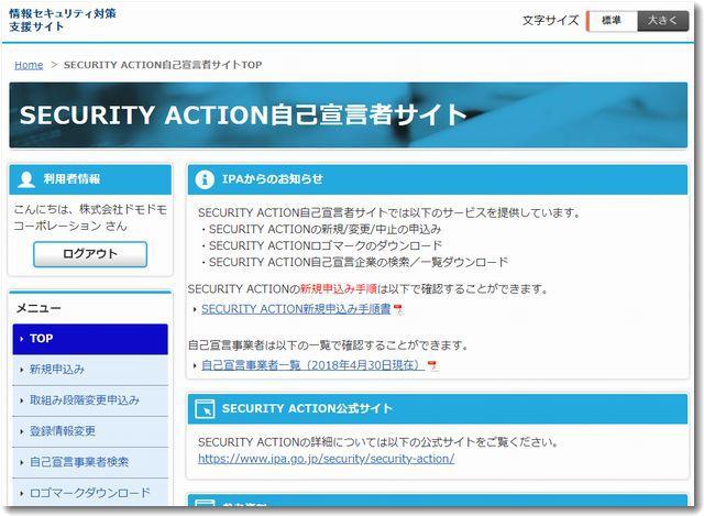 securityactionsengen1.jpg