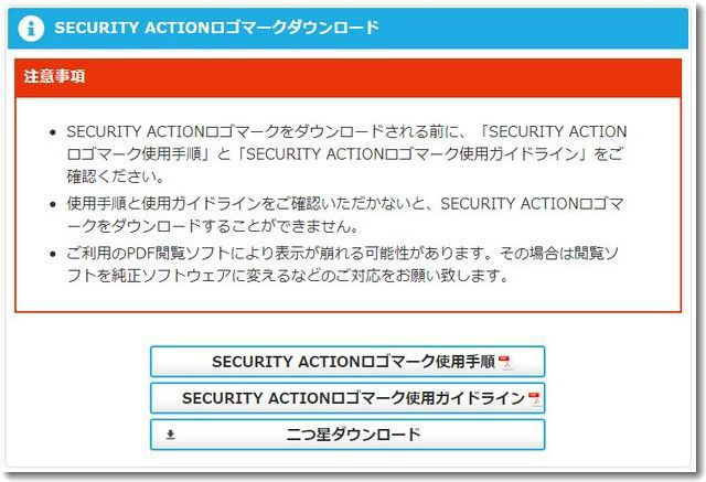 securityactionsengendl.jpg