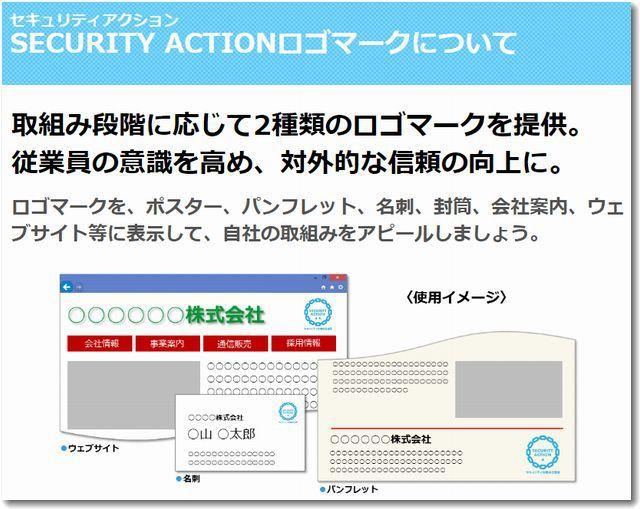 securityactionsengenweb.jpg