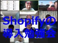 shopifyonlinebenkyoukaishibata200.jpg