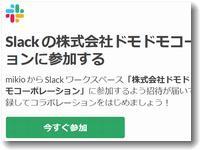 slackstart200.jpg
