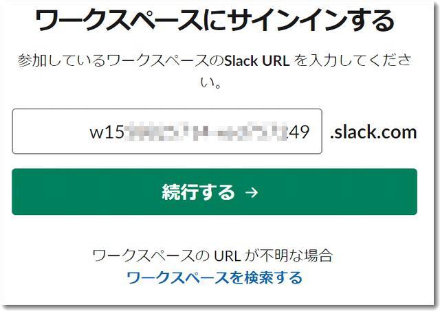 slackurl.jpg