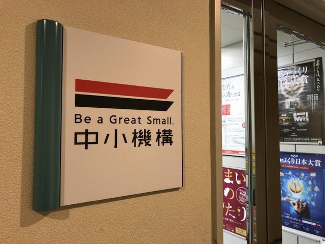 中小企業基盤整備機構の入り口