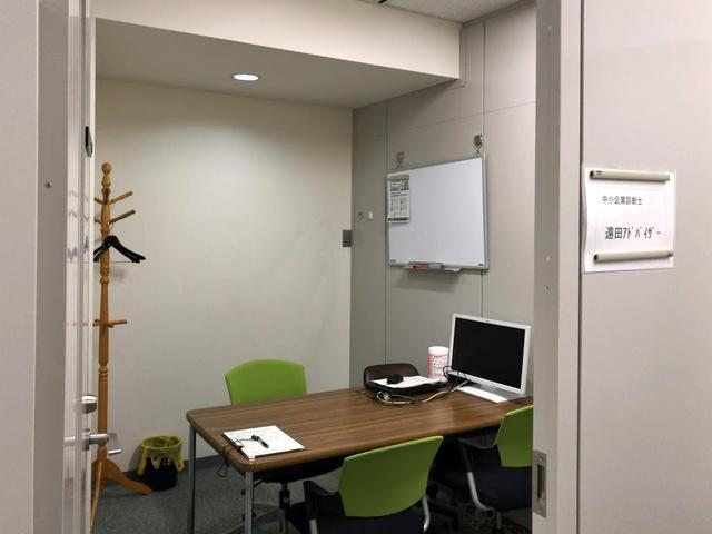 中小企業基盤整備機構の相談室