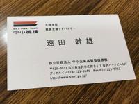 中小企業基盤整備機構北陸での遠田の名刺