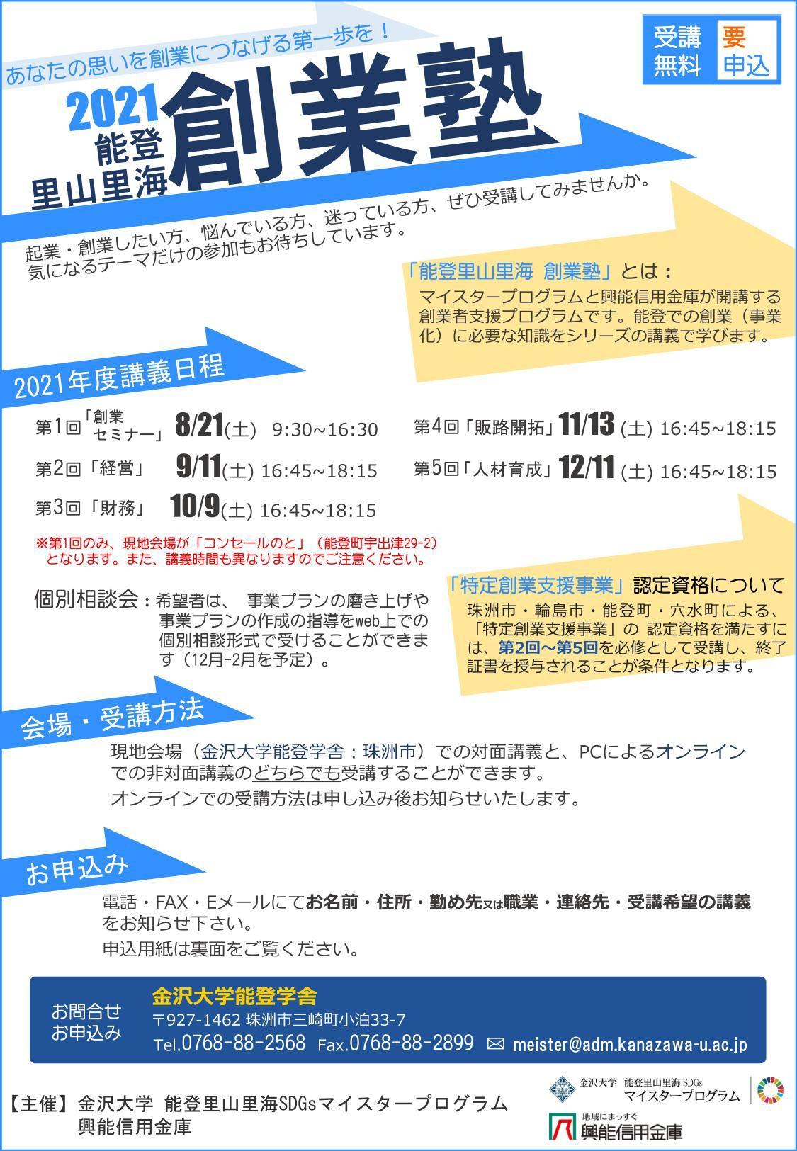 sougyou2021_01.jpg