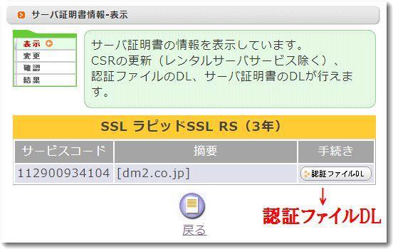 ssl-updatedl.jpg