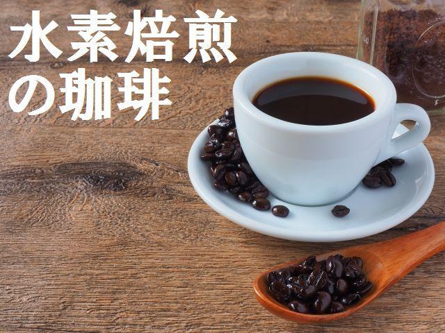 suisobaisencoffee.jpg