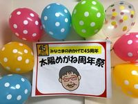 太陽めがねさんの45周年イベント