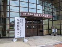 takamatsusangyoubunkacentervaccination200.jpg