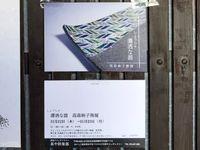 高森絢子さんの個展