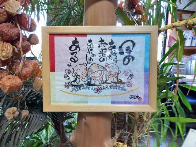 takaragisekizai202011011.jpg