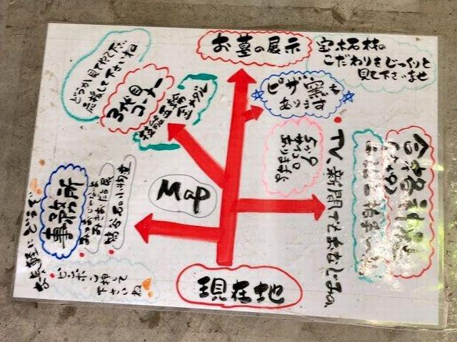 takaragisekizai202011map.jpg