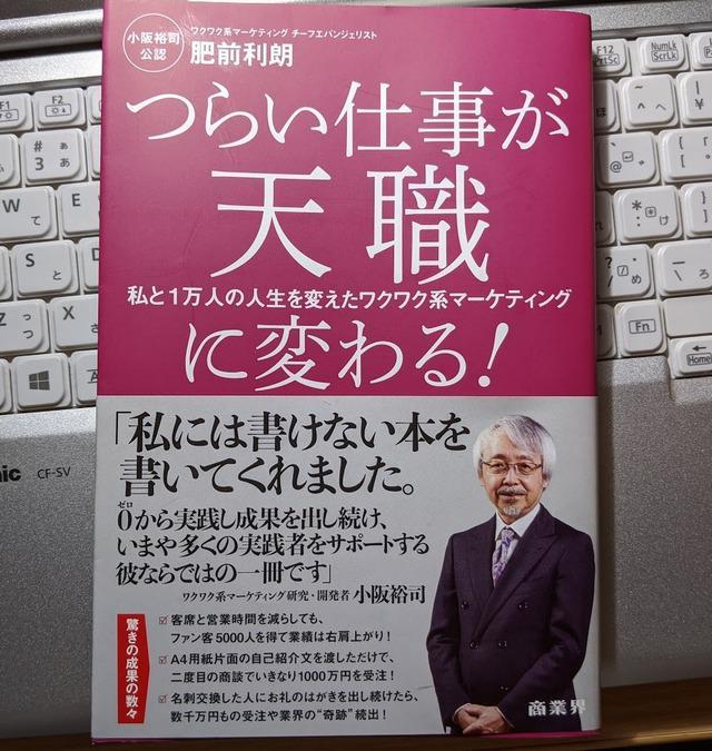 tensyoku20200220072755.jpg