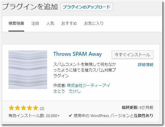 throwsspamaway.jpg
