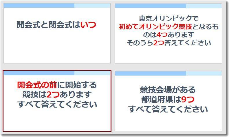 tokyo2020q20210711.jpg