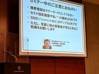 オンライン会議システム活用のためのセミナー