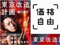 toukoyukaizou200.jpg