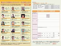 富山県の6次産業化プランナー